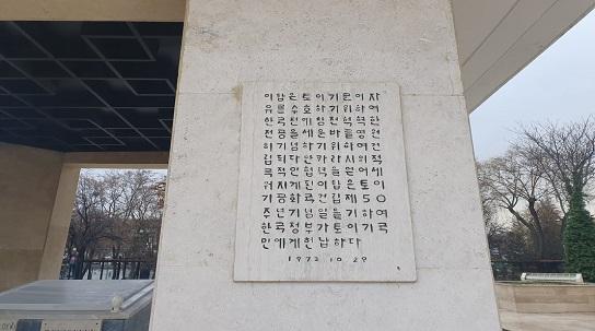 How to Feel Korean in Ankara: Visiting Korea Park